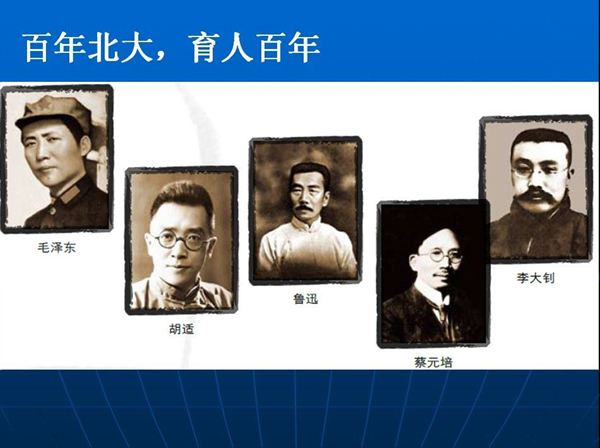 著名教育家蔡元培出任北京大学校长